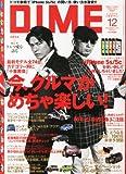 DIME (ダイム) 2013年 12月号 [雑誌]