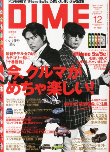 DIME (ダイム) 2013年 12月号 [雑誌]の詳細を見る