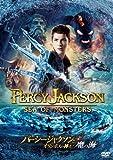 パーシー・ジャクソンとオリンポスの神々:魔の海 [AmazonDVDコレクション]