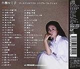 ゴールデン☆ベスト 小柳ルミ子 シングル・コレクション 画像