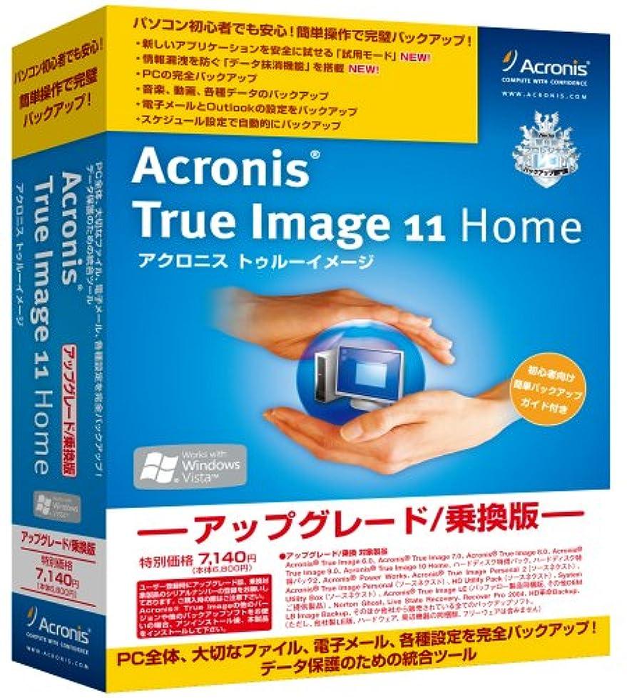 拷問サイト支出Acronis True Image 11 Home アップグレード/乗換版