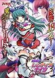 魔法戦士レムティアナイツDVDPG [DVD] (2010)