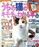 うちの猫のキモチがわかる本 vol.19 (Gakken Mook) 画像