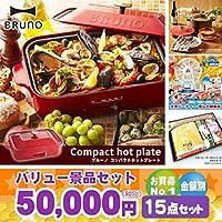 バリュー景品50,000円15点セット アプリ対応ビンゴカード50枚付