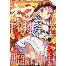 E☆2 (えつ) Vol.40 2013年 12月号 [雑誌]