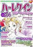 ハーレクイン 名作セレクション vol.124 (ハーレクインコミックス)