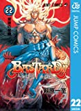 BASTARD!! 22 (ジャンプコミックスDIGITAL)