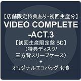 【店舗限定特典あり・初回生産分】VIDEO COMPLETE-ACT.3【初回生産限定盤 BD】(特典ディスク/三方背スリーブケース) + オリジナルエコバッグ 付き
