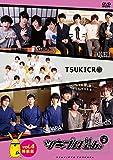 『ツキプロch. シーズン2』Vol.4 特装版[DVD]