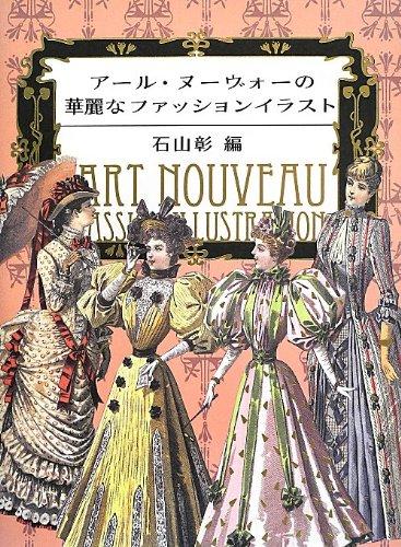 アール・ヌーヴォーの華麗なファッションイラストの詳細を見る