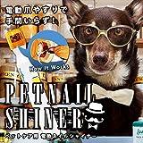 STARDUST 電動 爪やすり ネイルシャイナー ネイルケア 爪切り ネイルファイル お手入れ 犬 猫 ペット用品 SD-PETNAIL