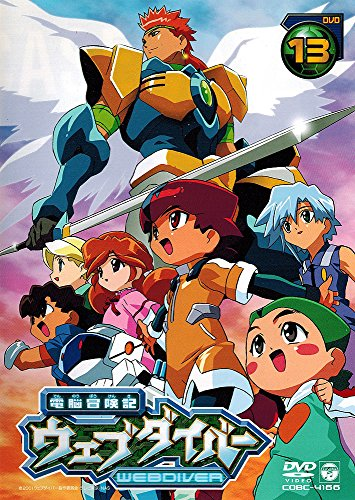 電脳冒険記ウェブダイバー(13) [DVD]