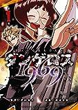 ダンゲロス1969(1) (ヤングマガジンコミックス)