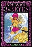 3×3EYES(12): 12 (ヤンマガKCスペシャル (343))