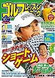 ゴルフレッスンコミック 2018年 10月号 [雑誌]