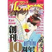 月刊 flowers (フラワーズ) 2012年 06月号 [雑誌]