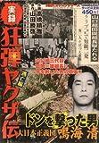 実録狂弾ヤクザ伝ドンを撃った男大日本正義団鳴海清 (バンブー・コミックス)