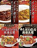 【Amazon.co.jp限定】 新宿中村屋人気レトルトカレー×本格麻婆豆腐セット
