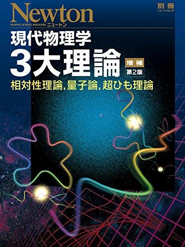 現代物理学3大理論 増補第2版 (ニュートン別冊)