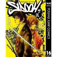 SIDOOH―士道― 16 (ヤングジャンプコミックスDIGITAL)