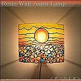 MANJA LAM-0041-SU アジアン照明 レジン 壁掛けランプ (サンライズ) ブラケット LED対応 【 間接照明 壁掛け照明 ブラケットライト アジアンテイスト アジアン雑貨 】