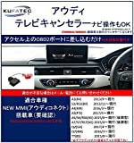 KUFATEC 正規品 (39960) Audi アウディTV キャンセラー A3 S3 【8V】 A4 【 8W 】 A5 【 F5 】A6 S6 RS6 A7 S7 RS7 【4G後期型】 R8 【 4S 】 Q2 【 GA 】 Q7 【 4M 】 TT 【 8S 】【NEW MMI NAVIGATION アウディコネクト搭載車】SSKPRODUCTオリジナル日本語解説書付き 工具不要5分で完了簡単設定 AUDI 39960