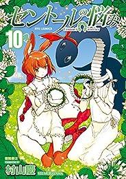 セントールの悩み(10)【特典ペーパー付き】 (RYU COMICS)