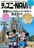 ディズニーNAVI'18 夏祭り&パイレーツ・サマー完全ガイド (1週間MOOK)