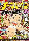 週刊少年チャンピオン2018年10号 [雑誌] 表紙・カバー