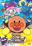 それいけ!アンパンマン おもちゃの星のナンダとルンダ[DVD]
