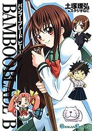 BAMBOO BLADE B 1巻 (デジタル版ガンガンコミックス)