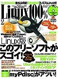 Linux100% Vol.2 (100%ムックシリーズ)