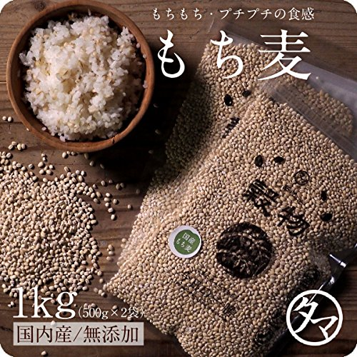 もち麦1kg (国産・無添加)
