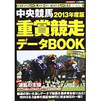 中央競馬重賞競走データBOOK 2013年度版 (にちぶんMOOK)