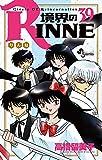境界のRINNE 39 (少年サンデーコミックス)