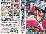 はじめの一歩 VOL.3 [VHS]