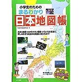 小学生のためのまるわかり日本地図帳 (まなぶっく)