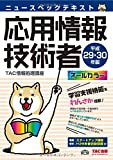 ニュースペックテキスト 応用情報技術者 平成29・30年 (情報処理技術者試験)