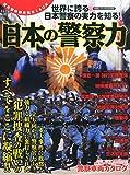 日本の警察力 犯罪と捜査の一世紀