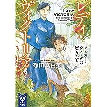 レディ・ヴィクトリア アンカー・ウォークの魔女たち (講談社タイガ)