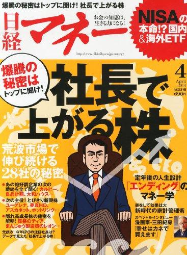 日経マネー 2014年 04月号の詳細を見る