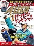アルバトロス・ビュー No.687 [雑誌] ALBA