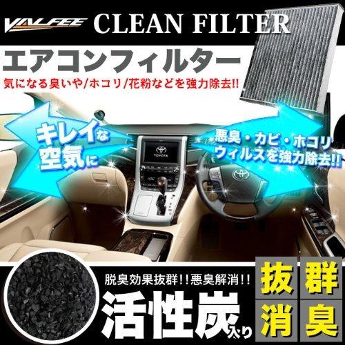 特殊3層構造&活性炭入り 純正交換用 エアコンフィルター トヨタ車用 | FJ3496-0