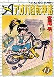 アオバ自転車店 11 (ヤングキングコミックス)