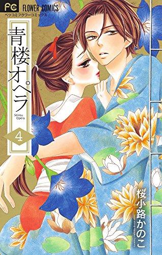 青楼オペラ (4) (Betsucomiフラワーコミックス)