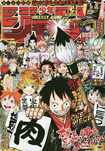 週刊少年ジャンプ(6)(7) 2019年 1/30 号 [雑誌]