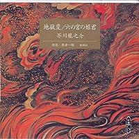 地獄変/六の宮の姫君 [新潮CD]