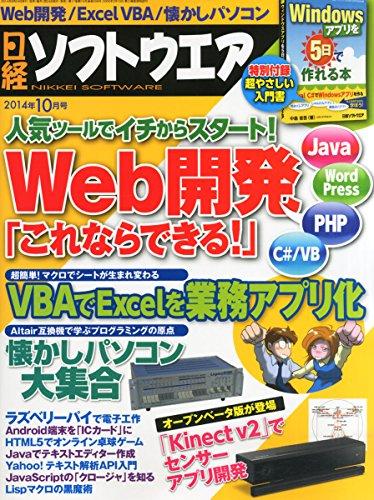 日経ソフトウエア 2014年 10月号の詳細を見る