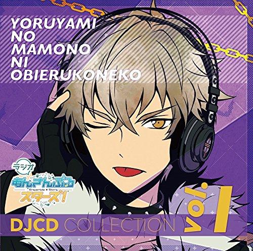 ラジオあんさんぶるスターズ 〜夜闇の魔物に怯える子猫〜DJCDコレクション Vol.1 CD