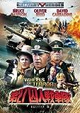 第27囚人戦車隊-HDリマスター版-[DVD]